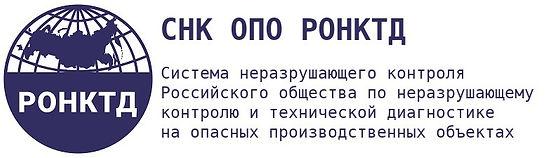 ronktd_logo_text_upd_edited_edited.jpg