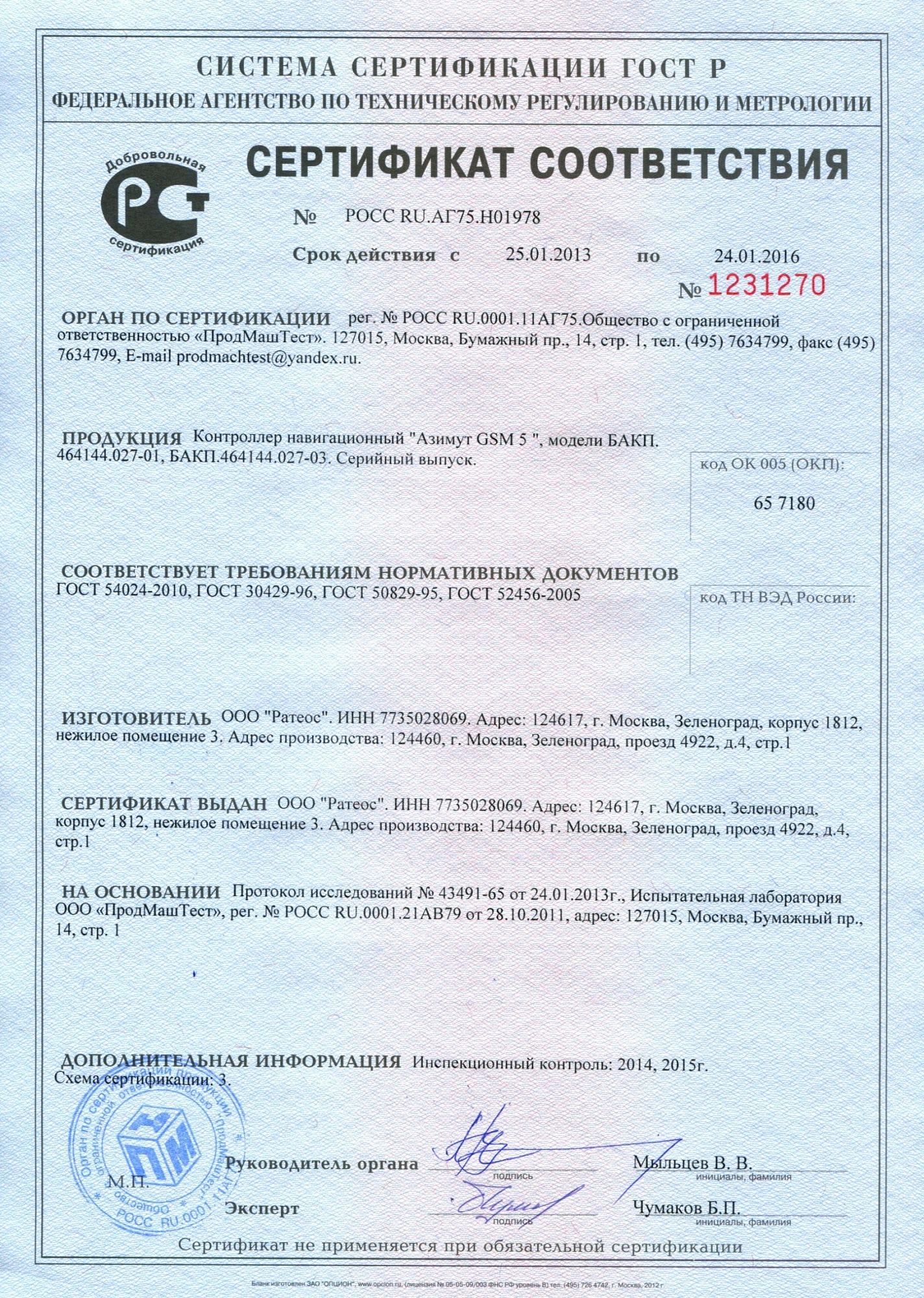 Сертификат-Азимут