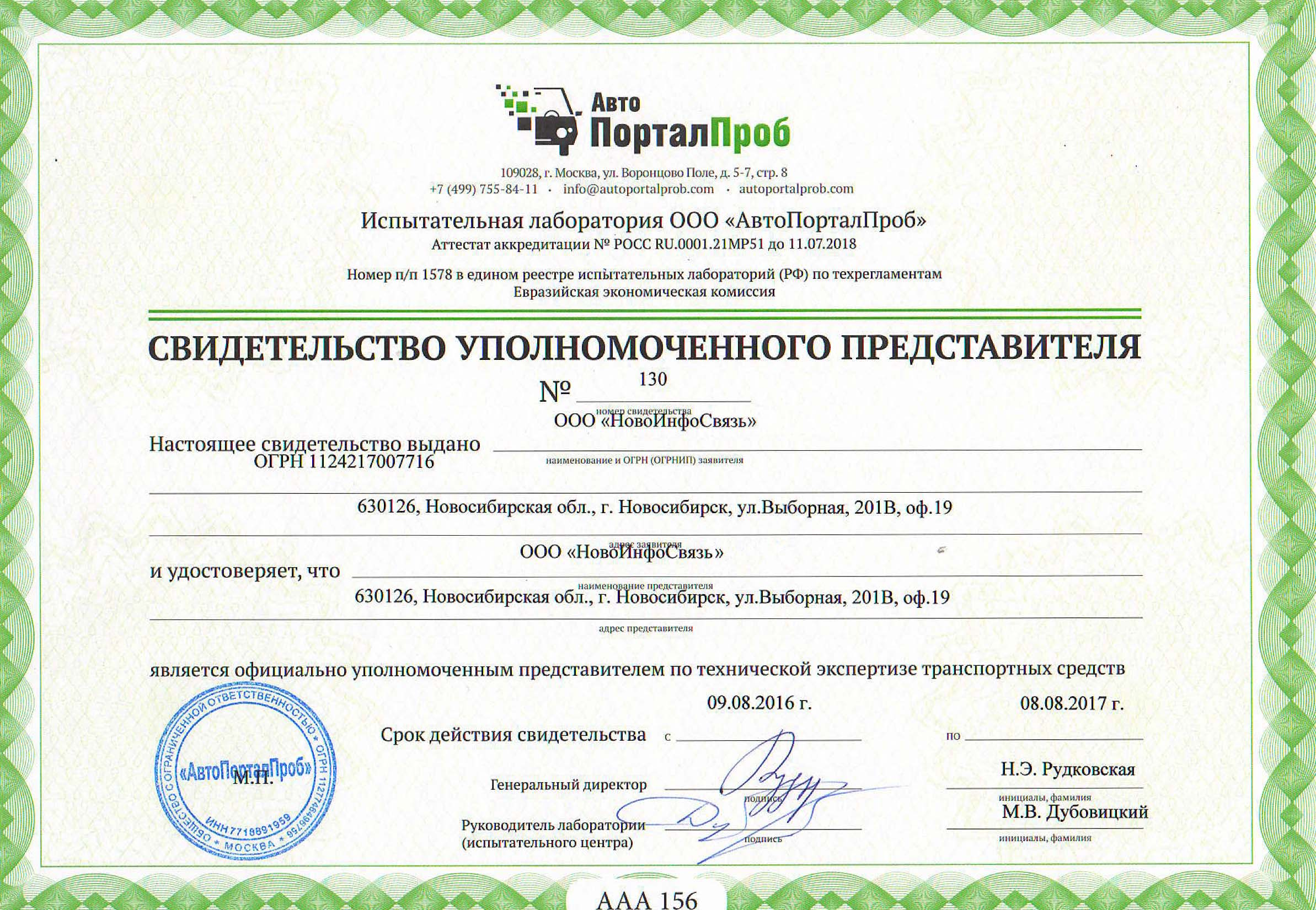 свидетельство Новосибирск уос