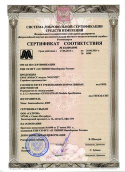 Сертификат-на-ГЛОНАСС-модуль-MGGS2217