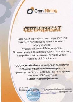 Сертификат-сотрудника