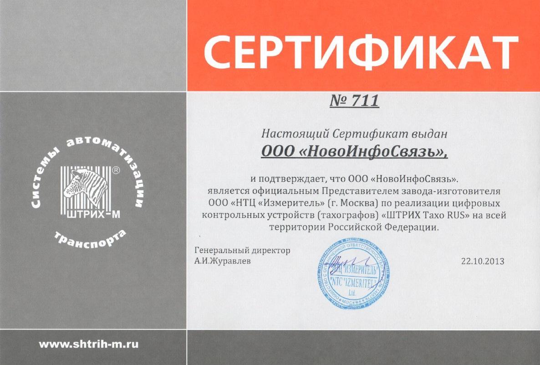 Сертификат-представителя-711