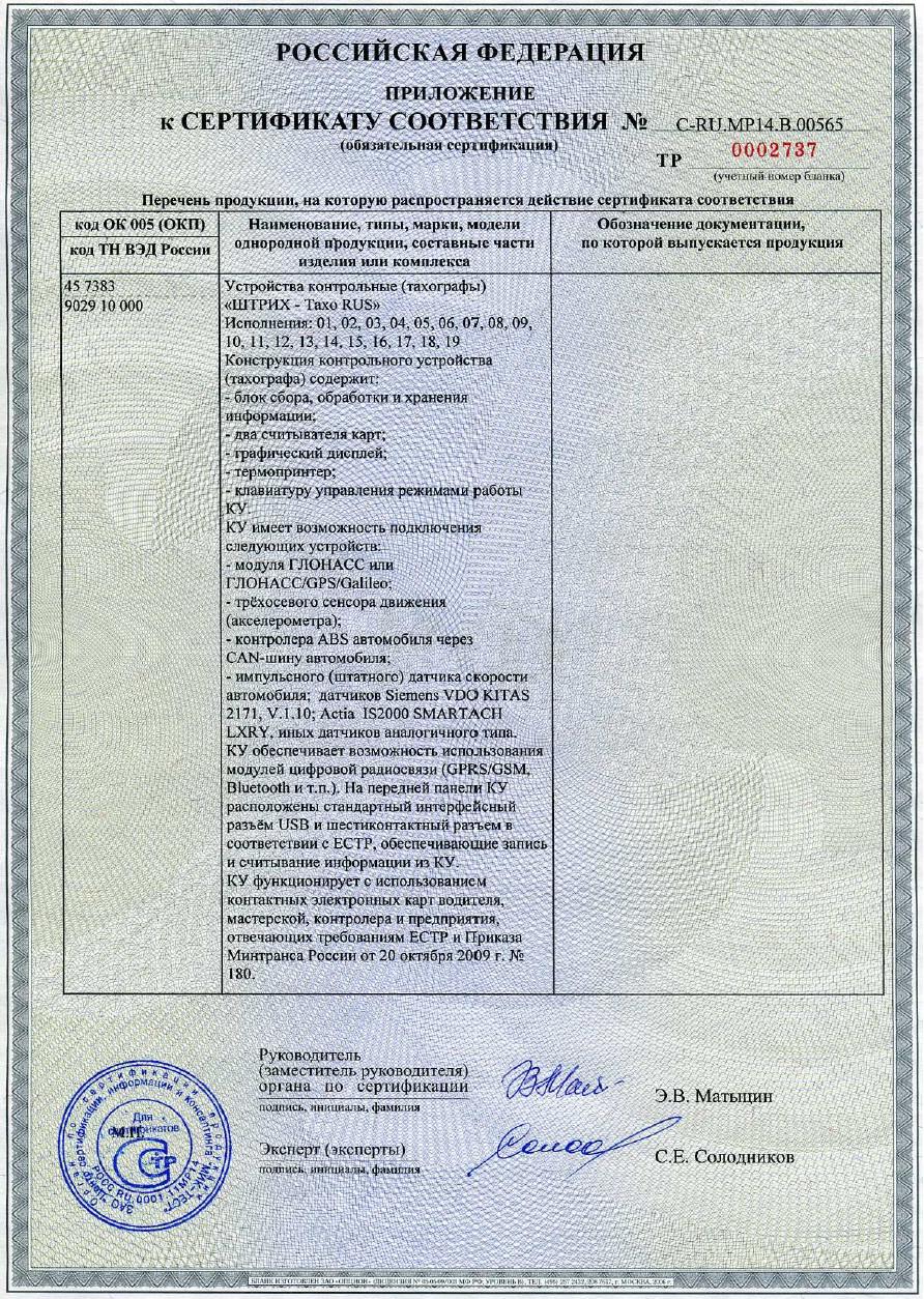 сертификат-соответствия-c-ru.mp14.b.00565-2стр.