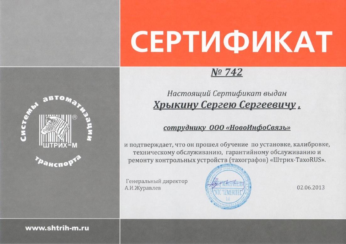 Сертификат-742
