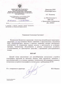Письмо-о-внесении-в-реестр-по-ЕСТР