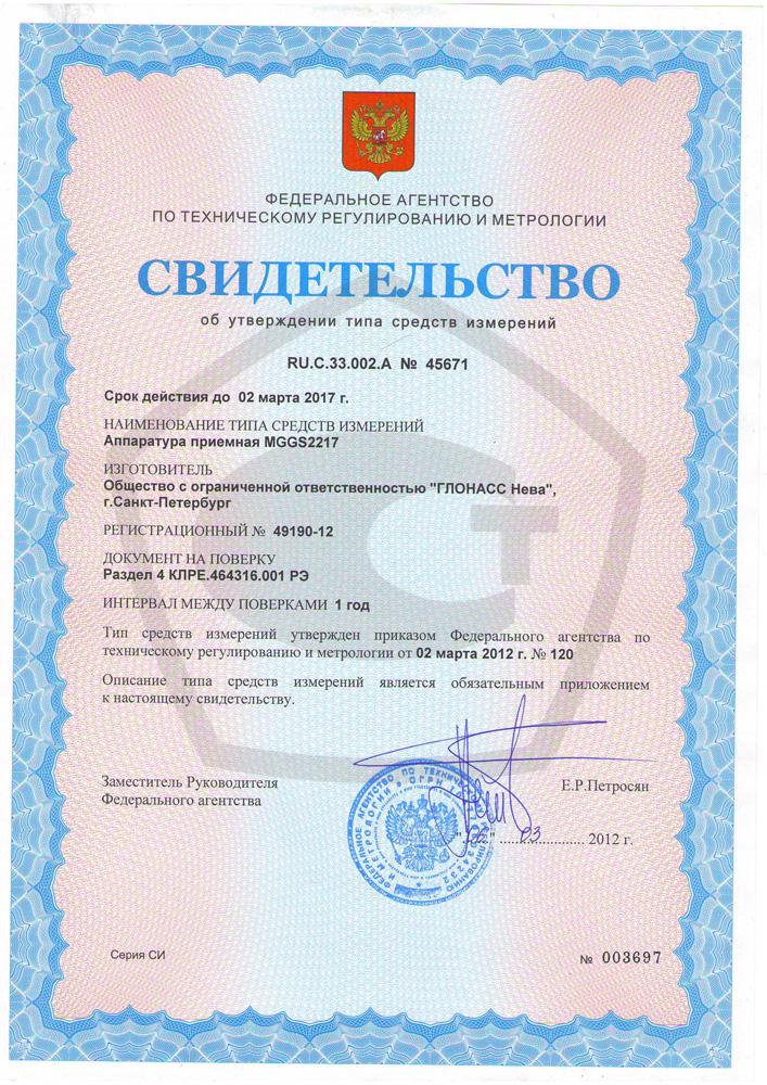 Свидетельство-на-модуль-MGGS2217