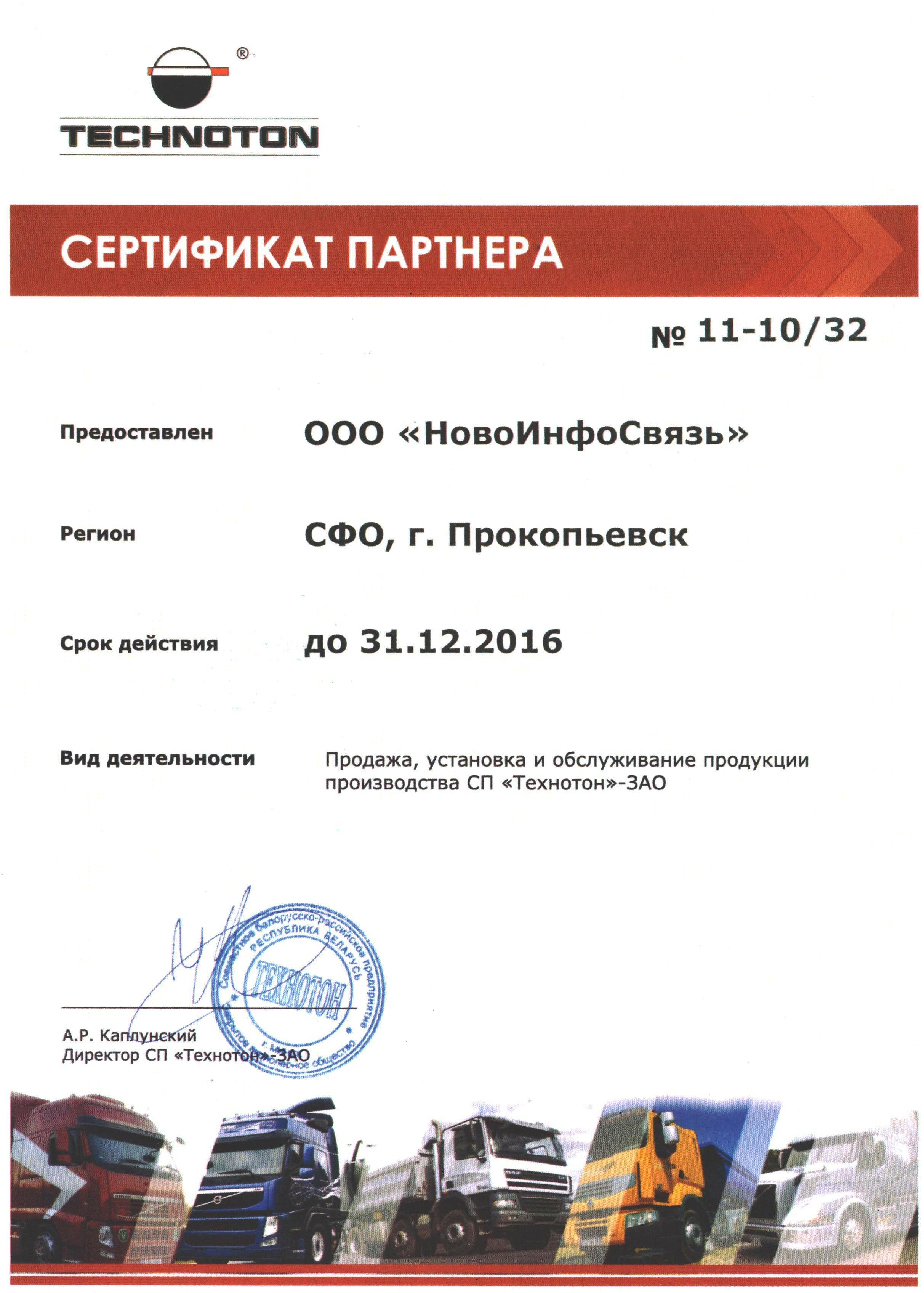 Сертификат-партнера-Технотон