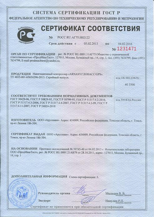 Сертификат-Арнави