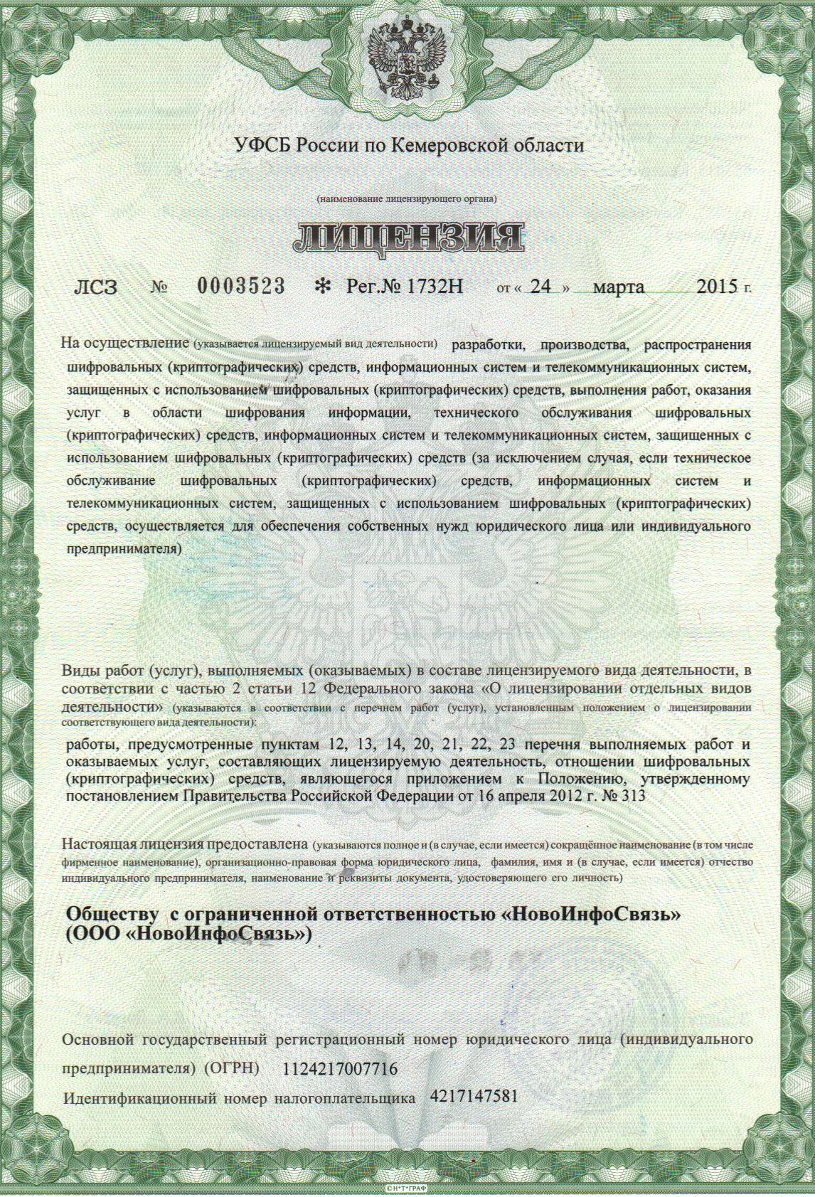 лицензия1-1