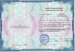 Удостоверенье-Никоноров