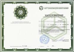 Саранск-№-082-