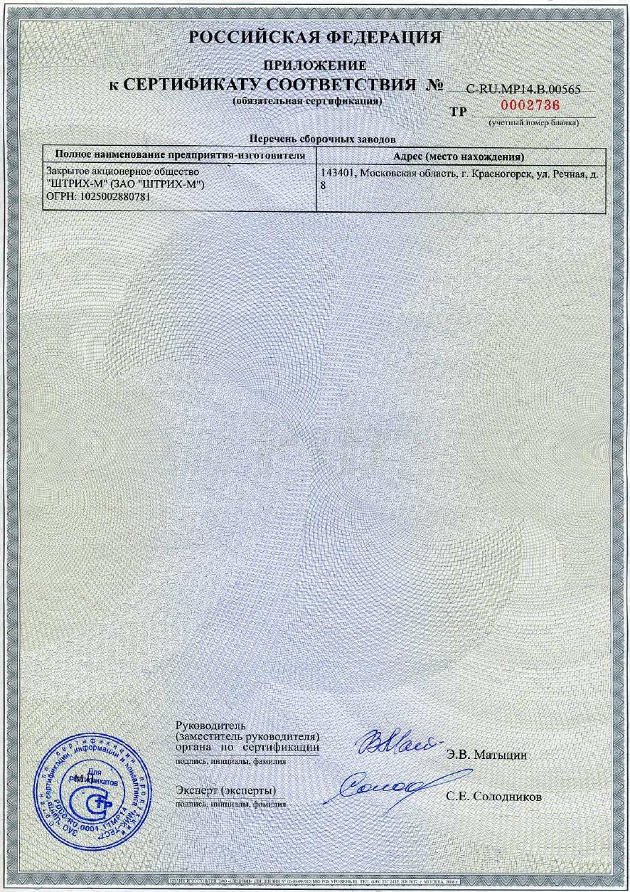 сертификат-соответствия-c-ru.mp14.b.00565-3стр.