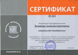 Сертификат-415