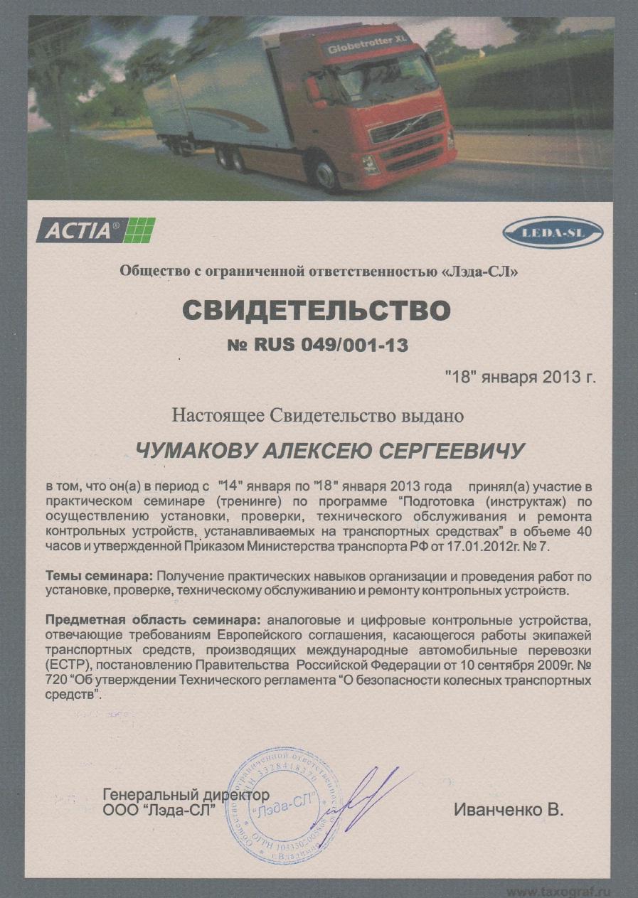 Свидетельство-rus-049-2стр