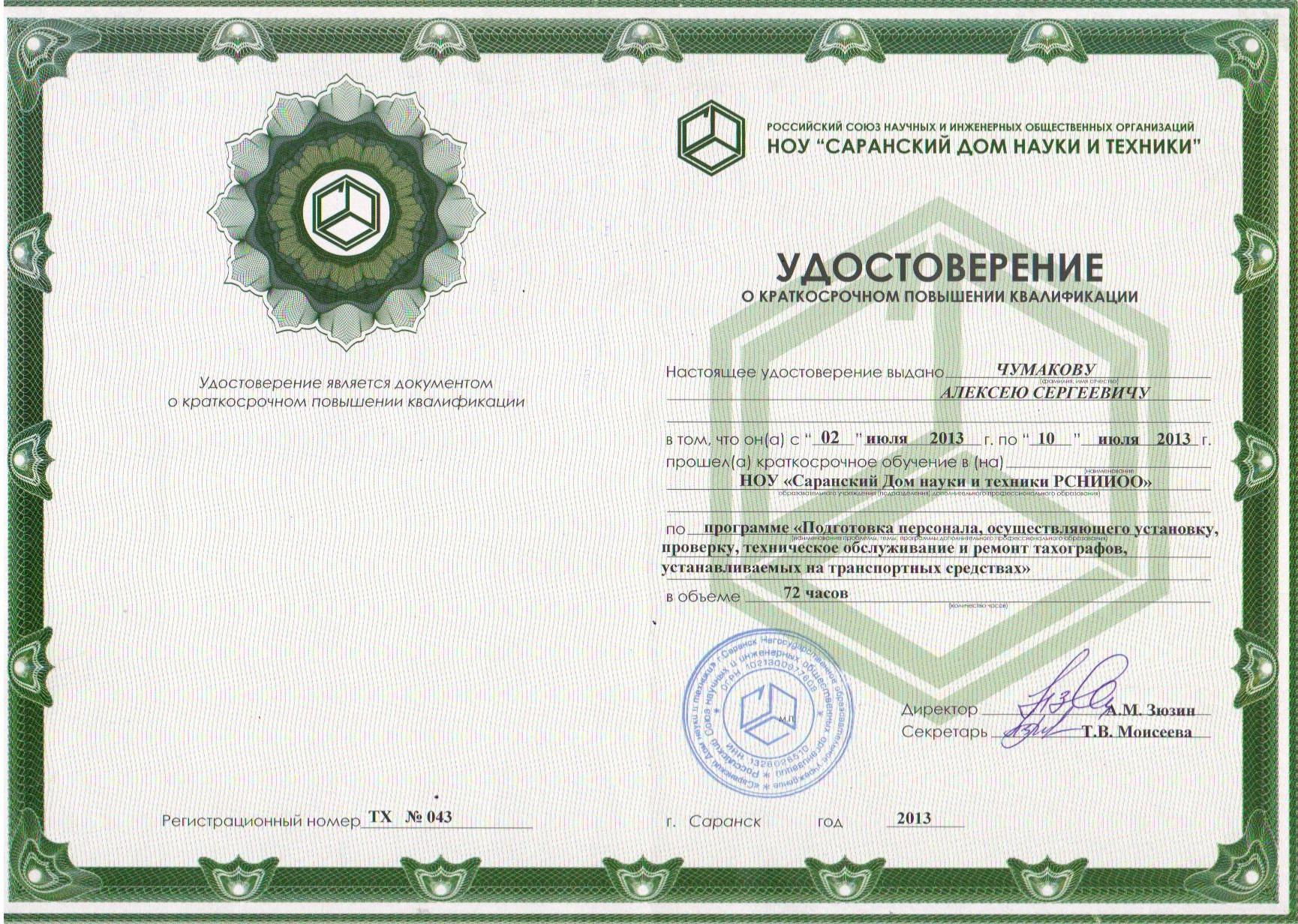 Саранск-№-043