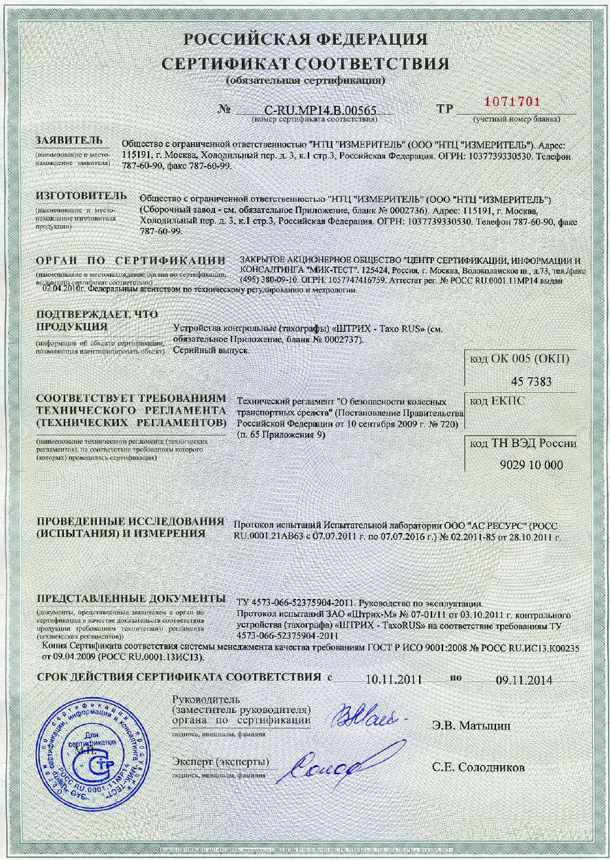 сертификат-соответствия-c-ru.mp14.b.00565-1стр
