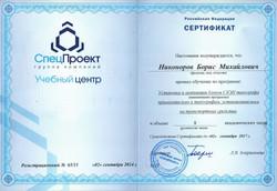 Сертификат-Никоноров