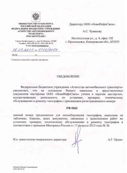 Письмо-о-внесении-в-реестр