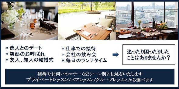 テーブルマナー男性テーブルマナー(改).jpg