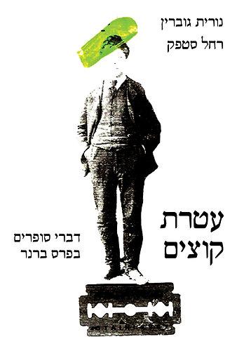 Image result for נורית גוברין עטרת קוצים