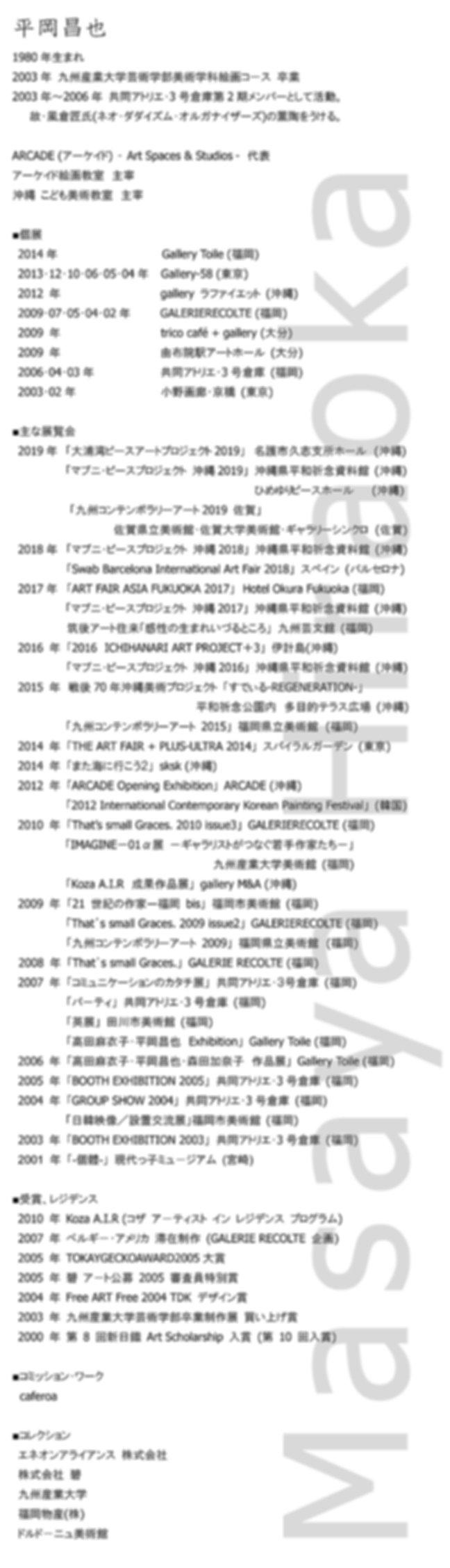 ■平岡昌也 個人WEB用 2019.9.jpg
