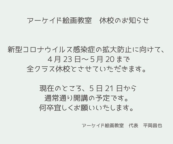 5月の休校期間 WEBミドリ言葉 休校のお知らせ.jpg