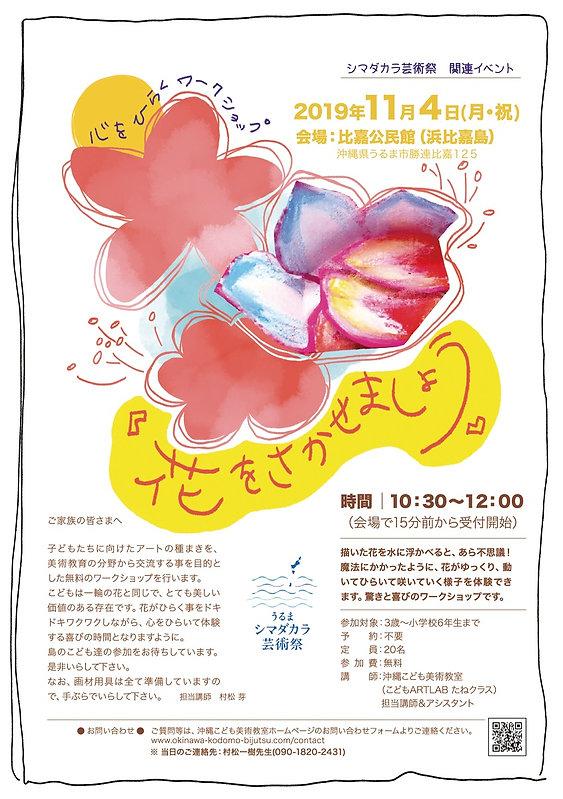 シマダカラ芸術祭