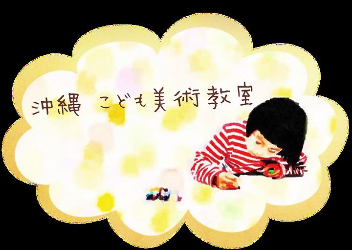 沖縄 子供 絵画 美術 教室 幼児 小学生 お絵描き
