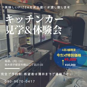 キッチンカー体験&見学(宇都宮市)