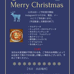 クリスマスPIZZAご予約