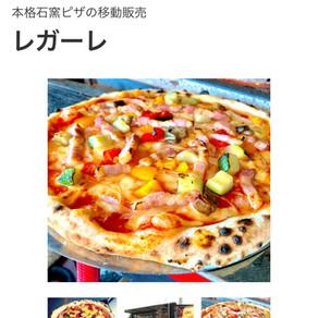 栃木情報マーケット8月号掲載(100円引きクーポン付き)