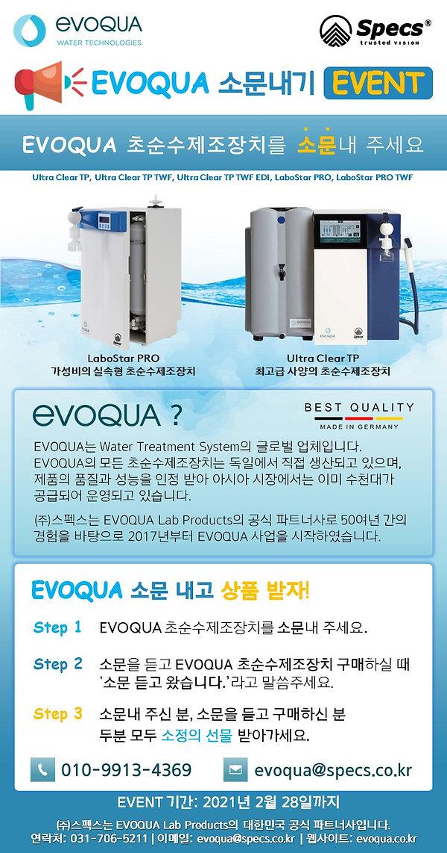 EVOQUA 프로모션_소문내기 이벤트.jpg