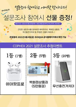 설문조사이벤트_에어팟외_복사본-001.png