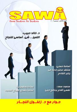 SAWA Magazine - 2007