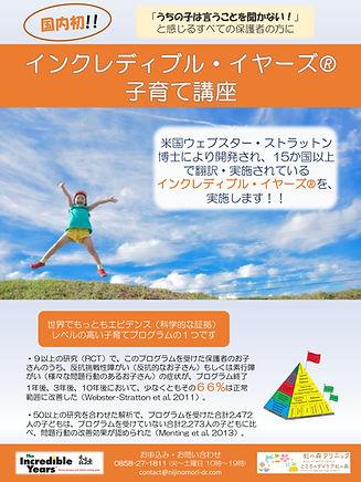 ペアトレ案内-1.jpg