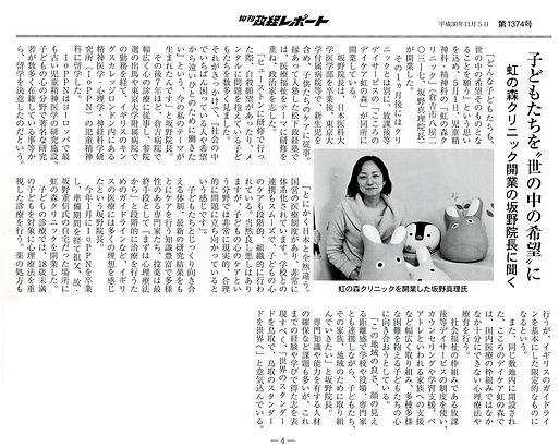 政経レポート.jpg