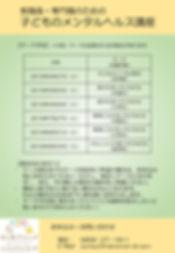 教員用講座パンフレット (1)-2.jpg