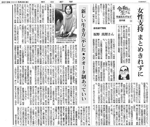 朝日新聞鳥取版20190502-1 (2).jpg