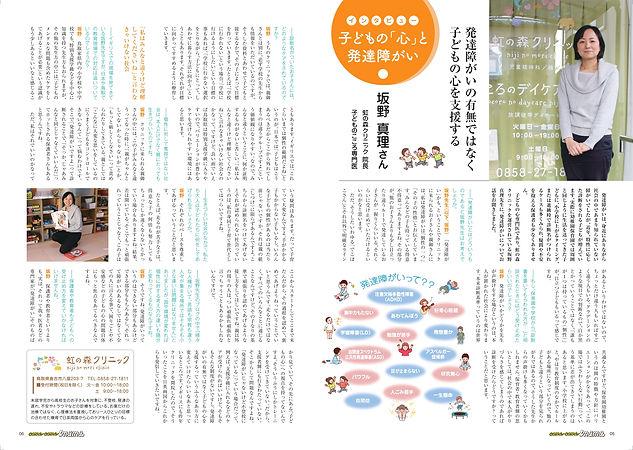 vol55_nijinomori.jpg
