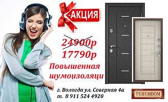 firestock_girl_headphones_19082013 — коп