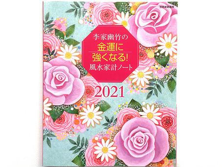 別冊家庭画報『李家幽竹の風水家計ノート2021』の表紙イラスト