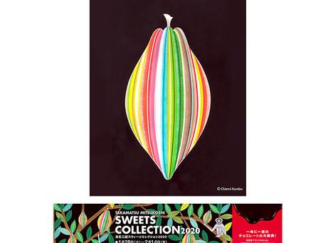 高松三越 Sweets Collection 2020