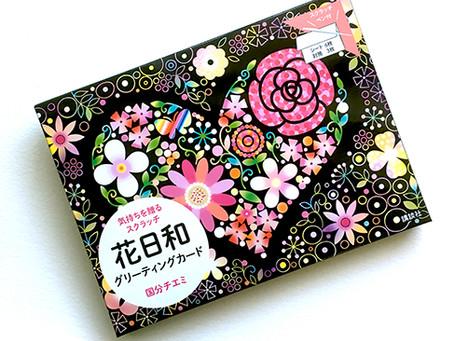 気持ちを贈るスクラッチ 『花日和グリーティングカード』