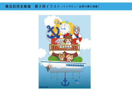 横浜信用金庫冊子掲載