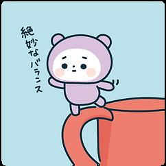 紫の子お話2.png