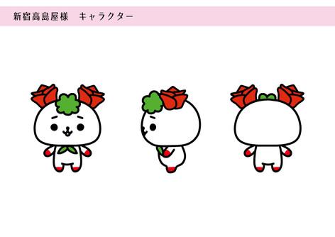 新宿高島屋キャラクター