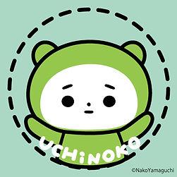 uchinoko-midori.jpg