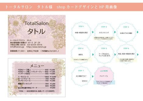 サロン用カード・HP用画像