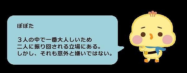 ぽぽた説明.png