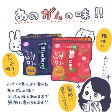 お菓子日記(ロッテのガム味ラムネ)